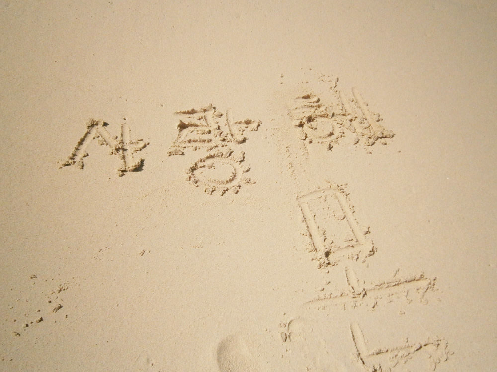 He still knows his Korean - Potipot Island, Zambales