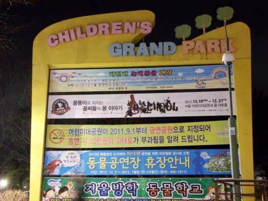 Giant sign of the Children's Grand Park in Seoul