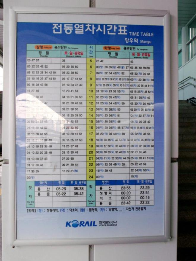 Time Table or Schedule of the train going from Mangu to Yongsan ---- Winter in Seoul December 2012 - Day 3: Nami Island
