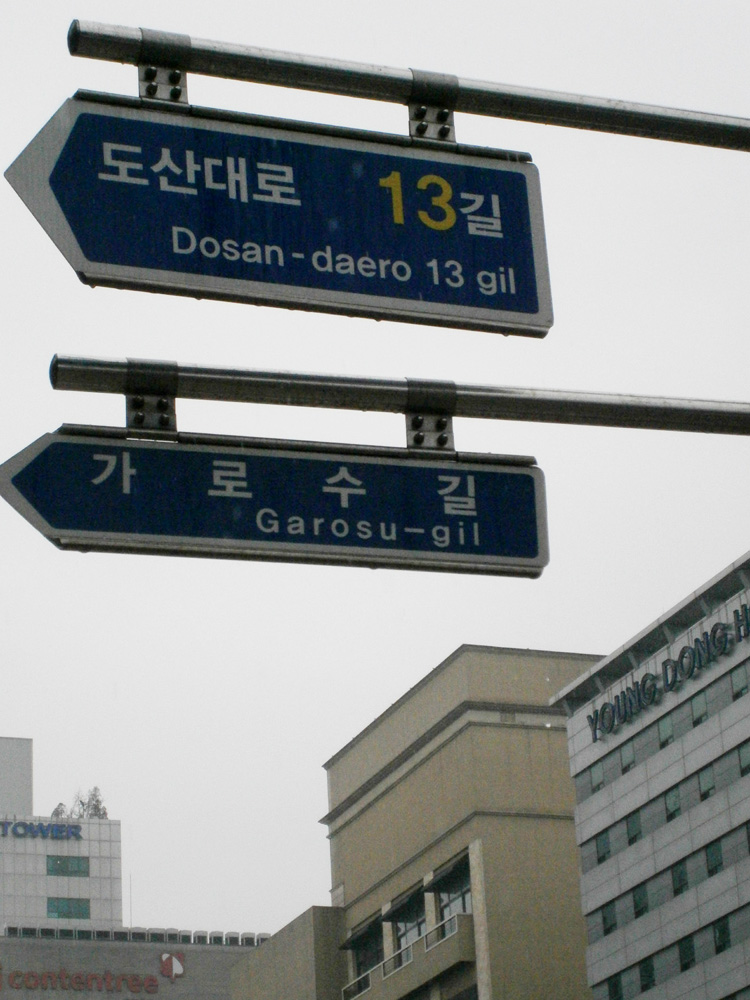 Dosan-daero 13 gil and Garosu-gil - Simone Handbag Museum, Gangnam-gu, Seoul, South Korea