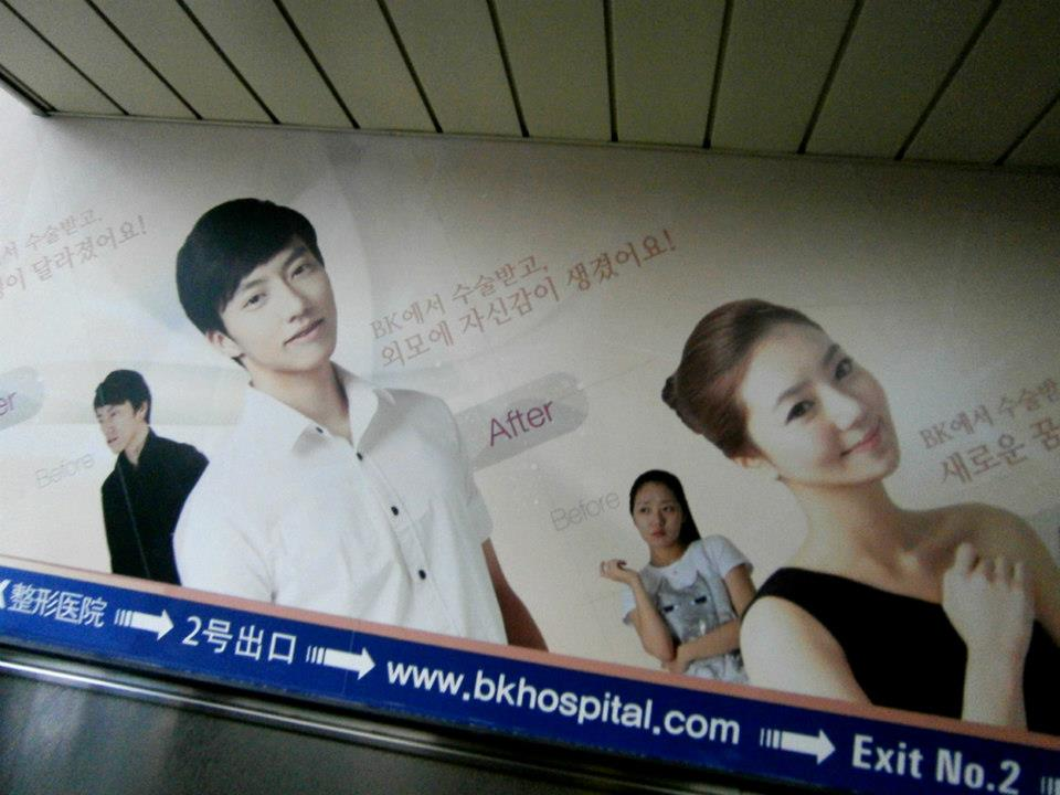 BK Hospital plastic surgery advertisement in Sinsa Station 2