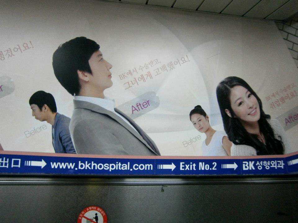 BK Hospital plastic surgery advertisement in Sinsa Station