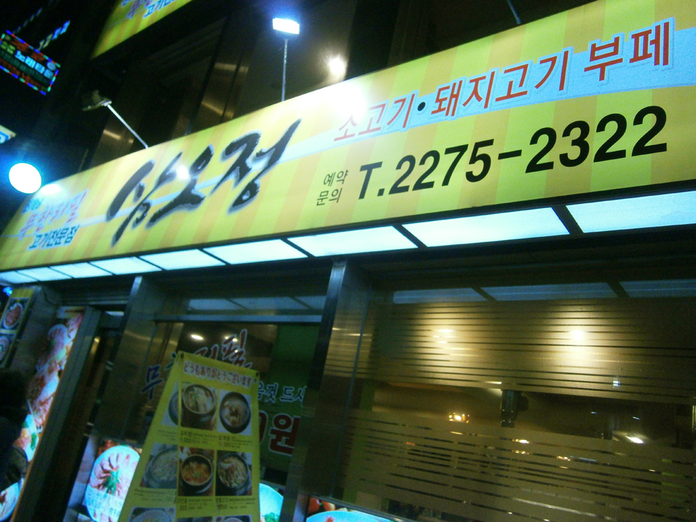 Day 1 - Dinner at 삼오정 Samujeong, a very nice restaurant near Doota Mall