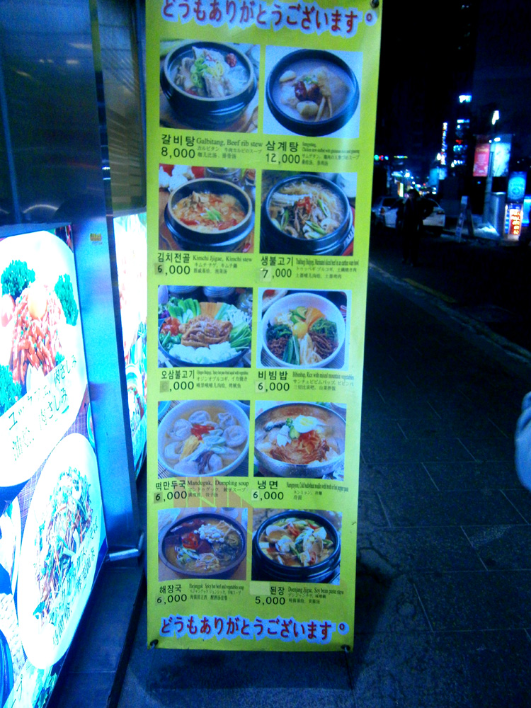 Day 1 - Prices of food at 삼오정 Samujeong, near Doota Mall