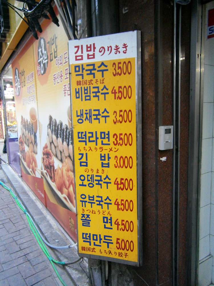 Day 1 - Prices of food served in Myeongdong Makguksu