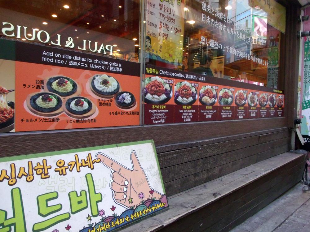 Day 2 - Yoogane in Myeongdong Market
