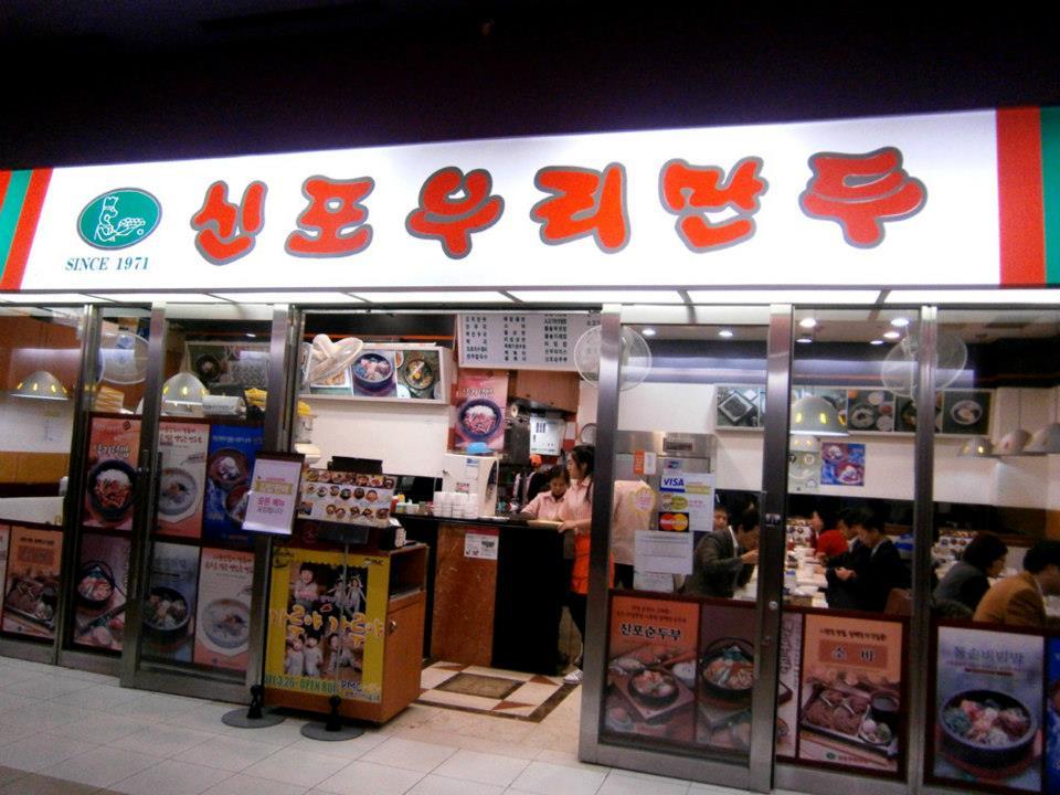 Day 4 - Sinpo Mandoo in COEX Mall