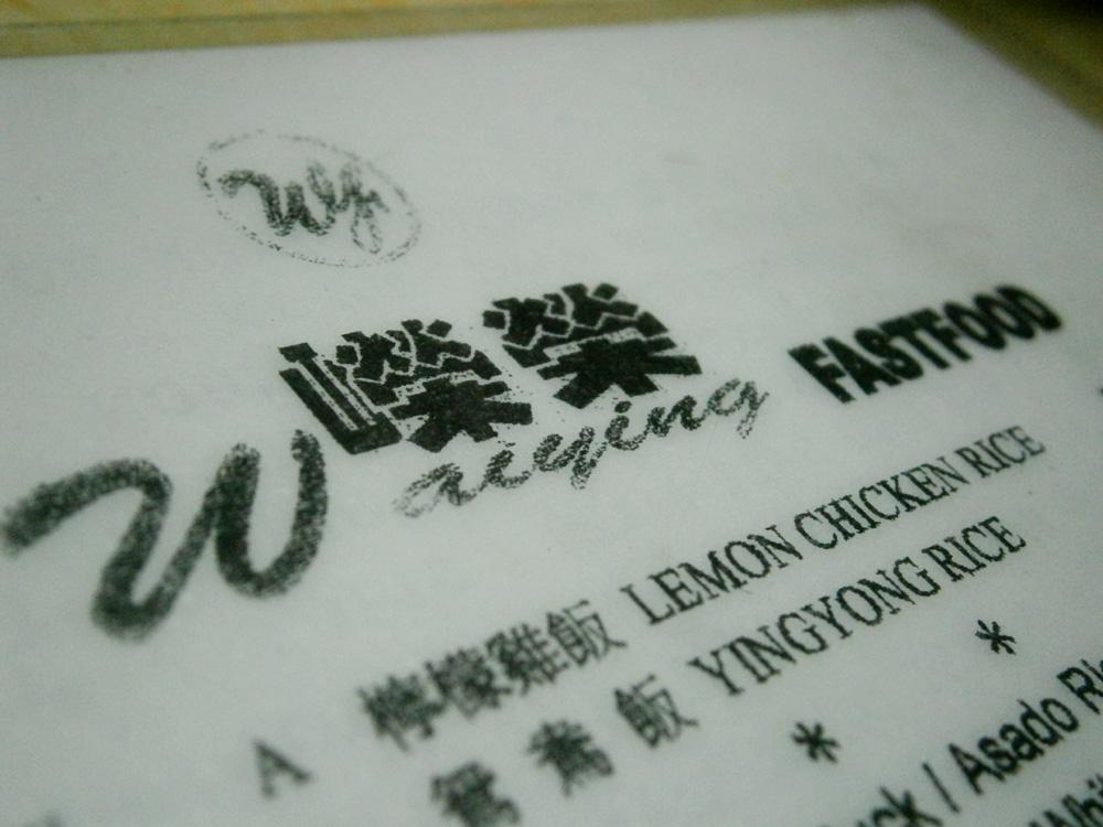Waiying Fastfood  - Binondo, Chinese New Year 2013